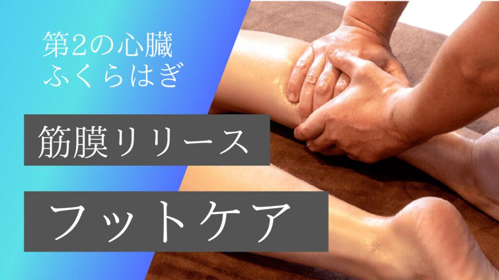「ふくらはぎの筋肉をはがし血行促進!スポーツトレーナーが行うフットケア筋膜リリース」のアイキャッチ画像